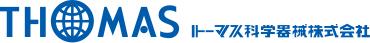 トーマス科学器機株式会社